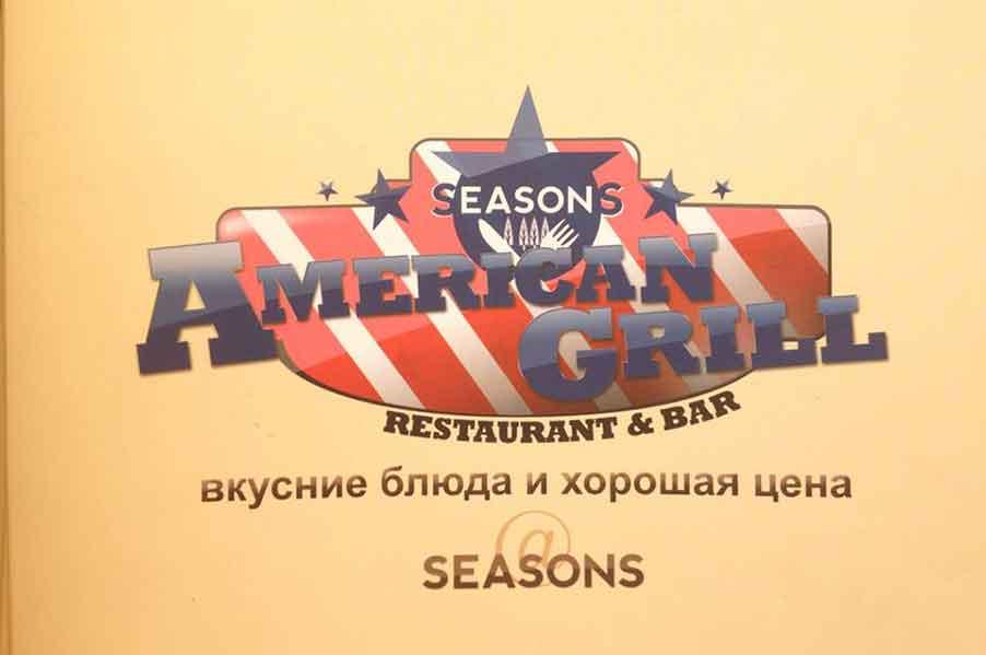 American Grill Restaurant & Bar