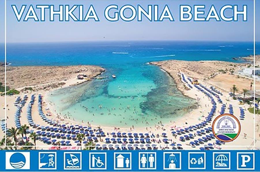 Vathia Gonia (Sandy Bay)