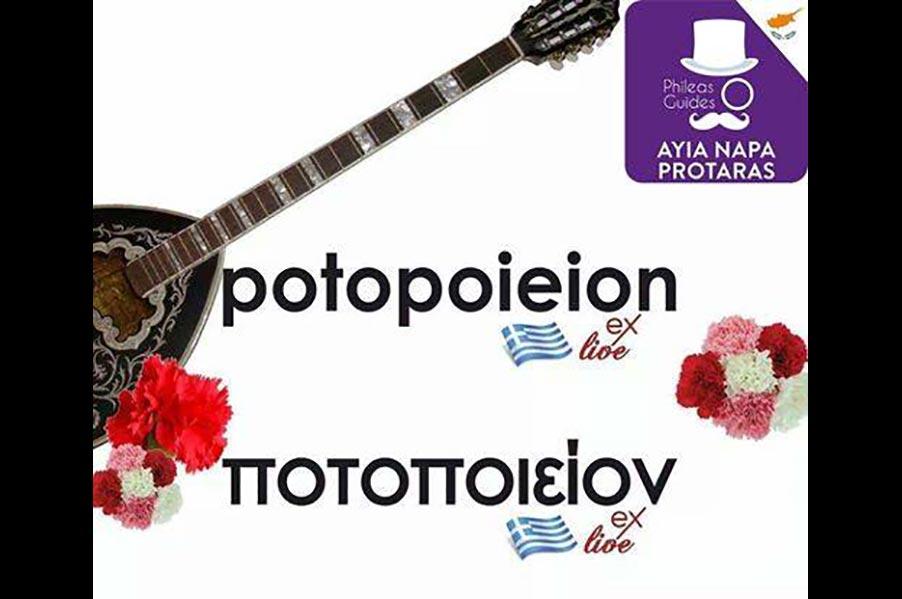 Potopoieion Ex Live