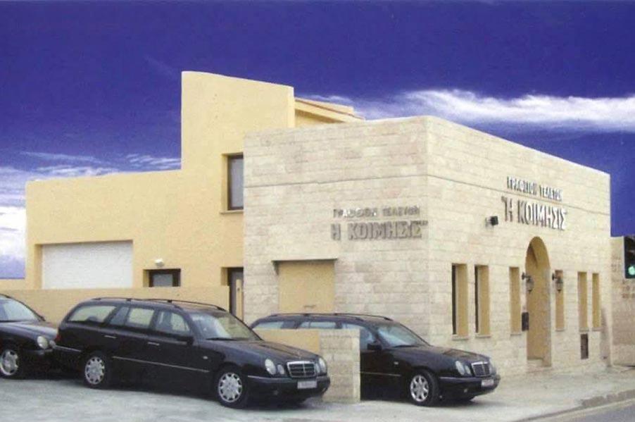 Koimisis Funeral Office
