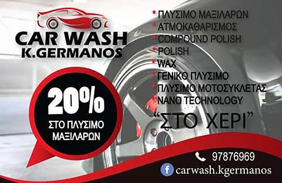 20% Off @ Car Wash K.Germanos