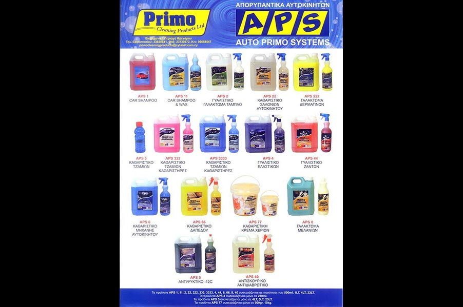 Primo Cleaning Products – List Of Car Products