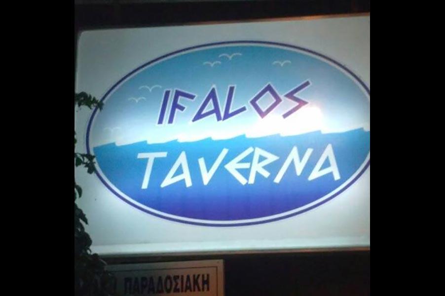 Live Music Saturday Nights @Ifalos Taverna