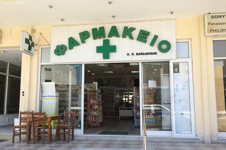 Vardaoulis Pharmacy