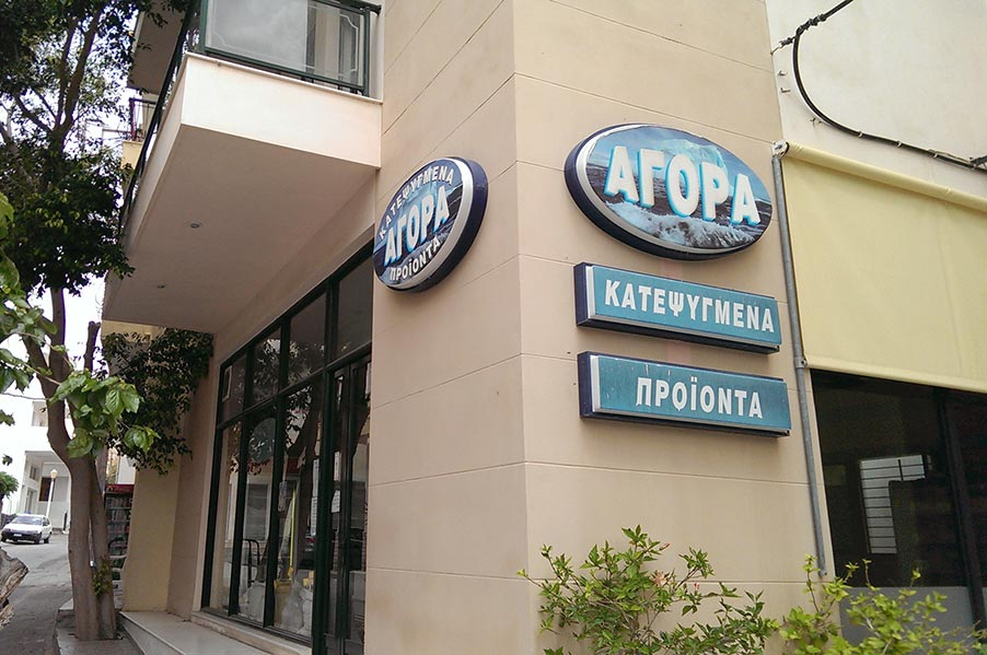 Agora Frozen Products