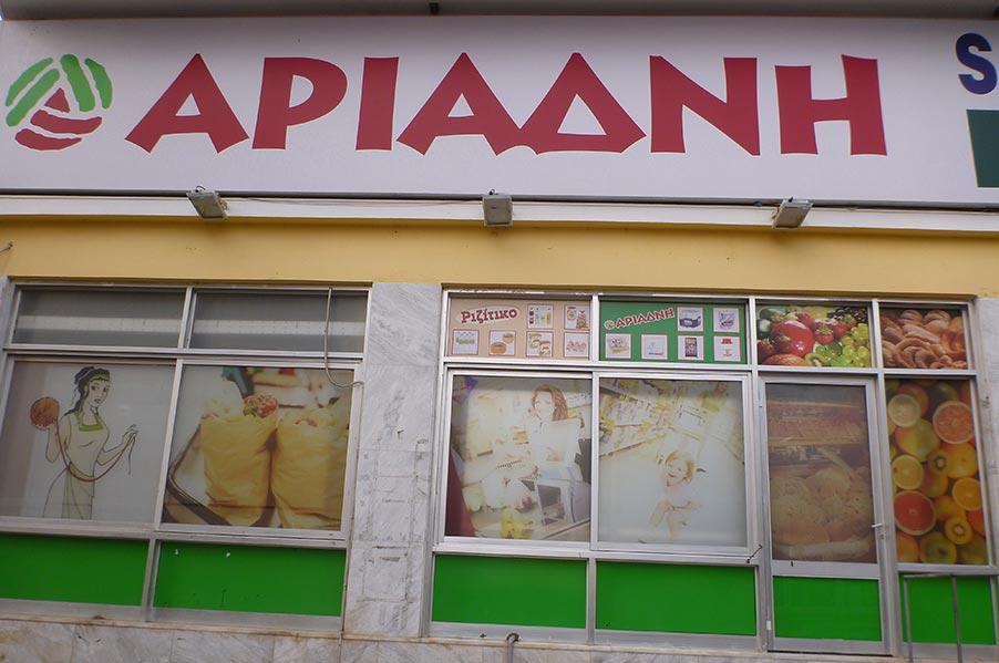 Ariadni Super Market