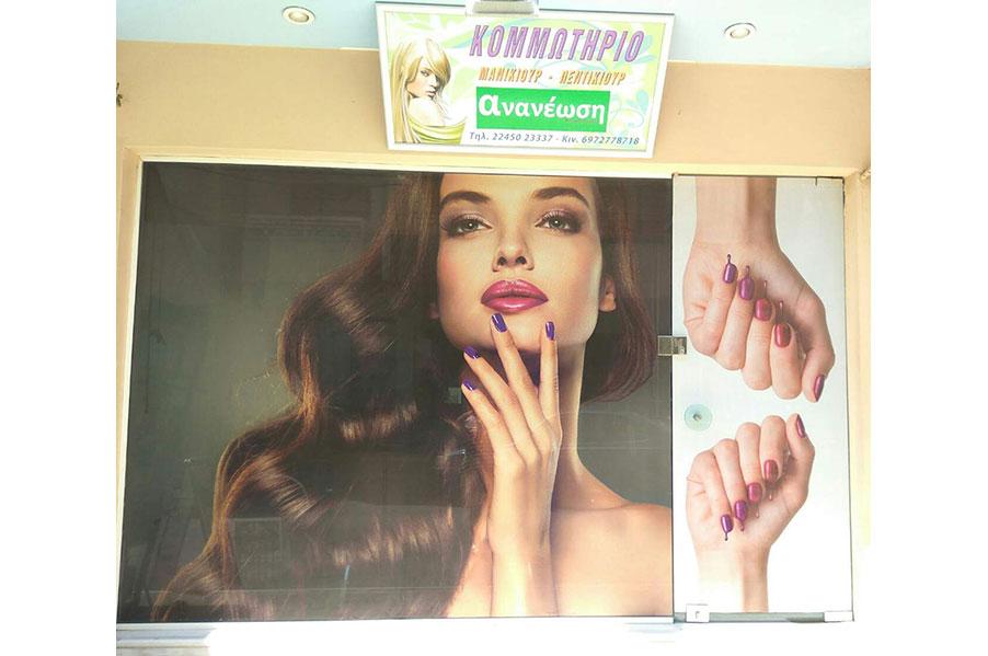 ANANEOSIS, Beauty and Hair Salon