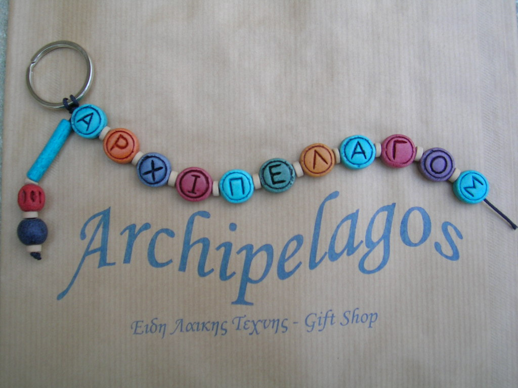 10% OFF at Archipelagos Gift Shop