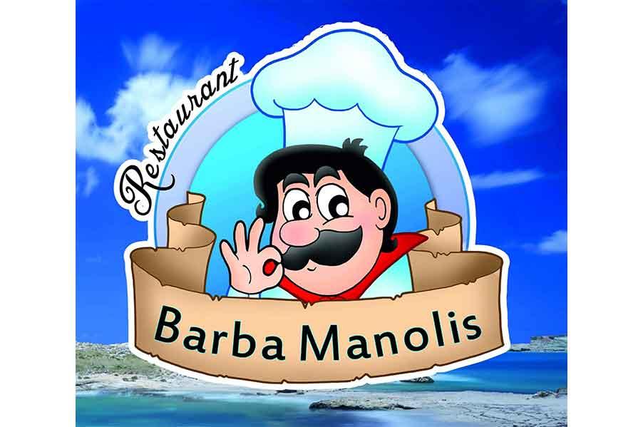 Barba Manolis Restaurant