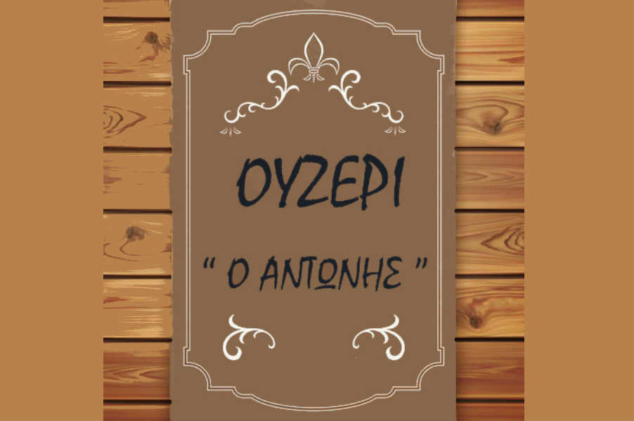 """O ANTONIS"" Tavern"
