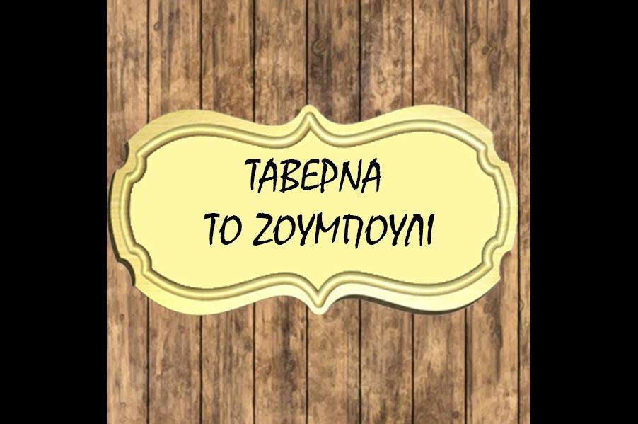 """""""To Zoumbouli """" Tavern"""