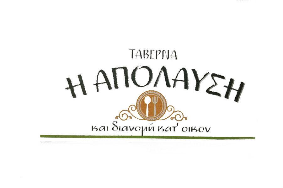 Apolafsi Tavern