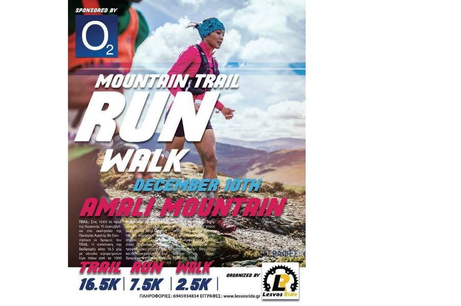 12/10 (Dec 10th) Mountain Trail-Run-Walk @ Amali Mountain