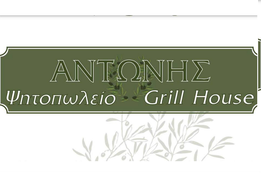 """"""" Antonis """" Grill House"""