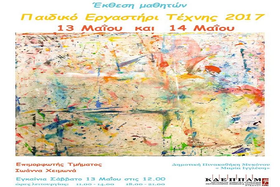 05/13-14 (May 13-14) Children Art Workshop 2017