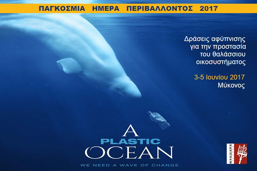 06/03 (June 3) World Environment Day, action 1