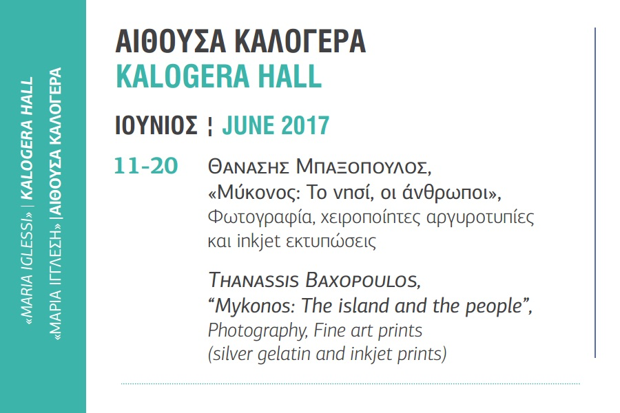06/11-20 (June 11-20) Mykonos: The island and the people