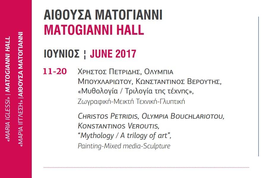 06/11-20 (June 11-20) Mythology / A trilogy of art