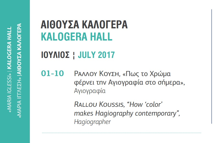 07/01-10 (July 01-10) How 'color' makes Hagiography contemporary