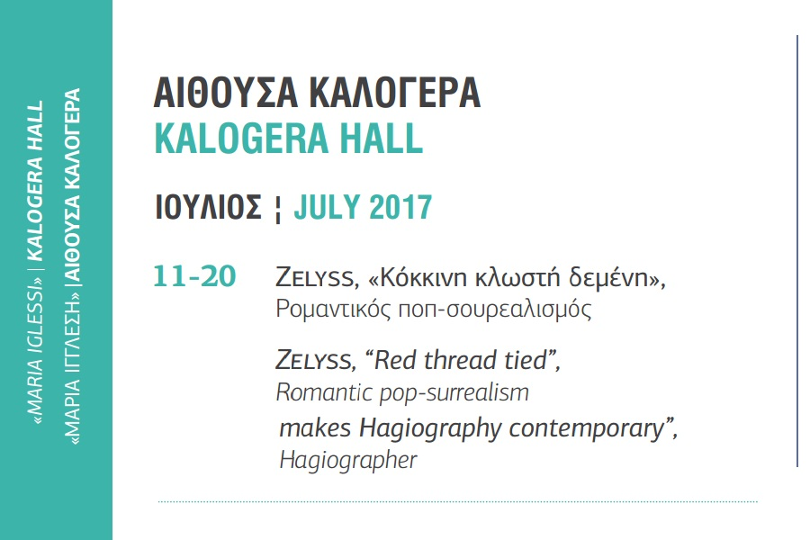 """07/11-20 (July 11-20) ZELLYS """"Red Thread Tied"""""""