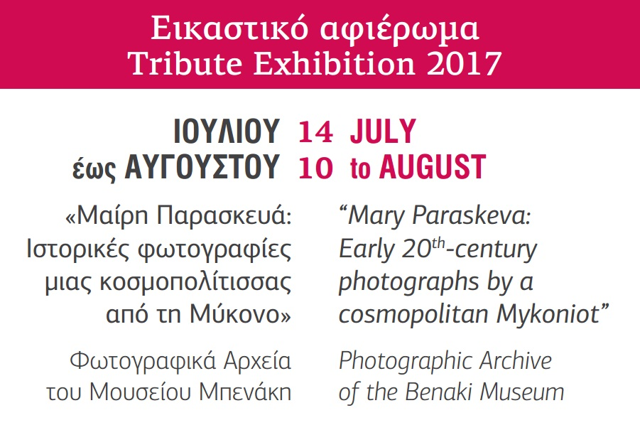 """07/14-08/10 (July 14 - August 10) """"Mary Paraskeva: Early 20th-century photographs by a cosmopolitan Mykoniot"""""""