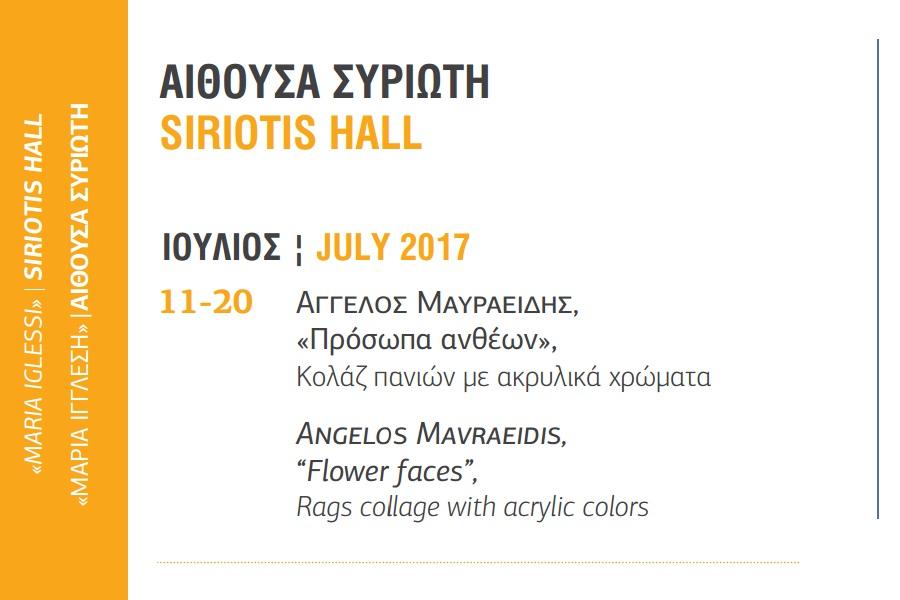 """07/11-20 (July 11-20) Angelos Mavraeidis """"Flower faces"""""""