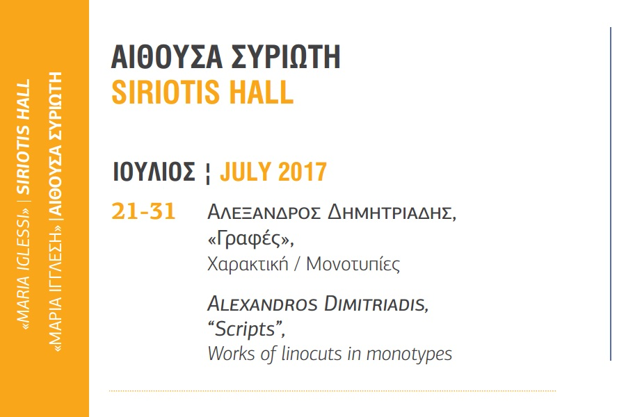 "07/21-31(July 21- 31) Alexandros Dimitriadis ""Scripts"""