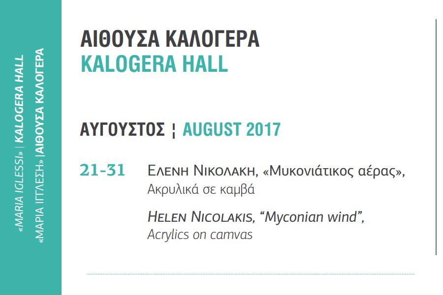 08/21-31(August 21-31) Myconian wind