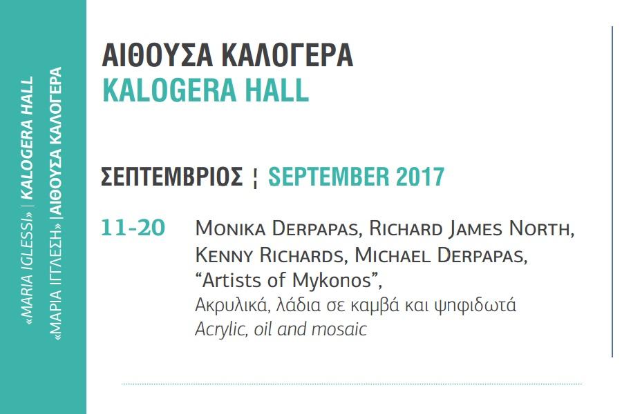 09/11-20(September 11-20) Artists of Mykonos