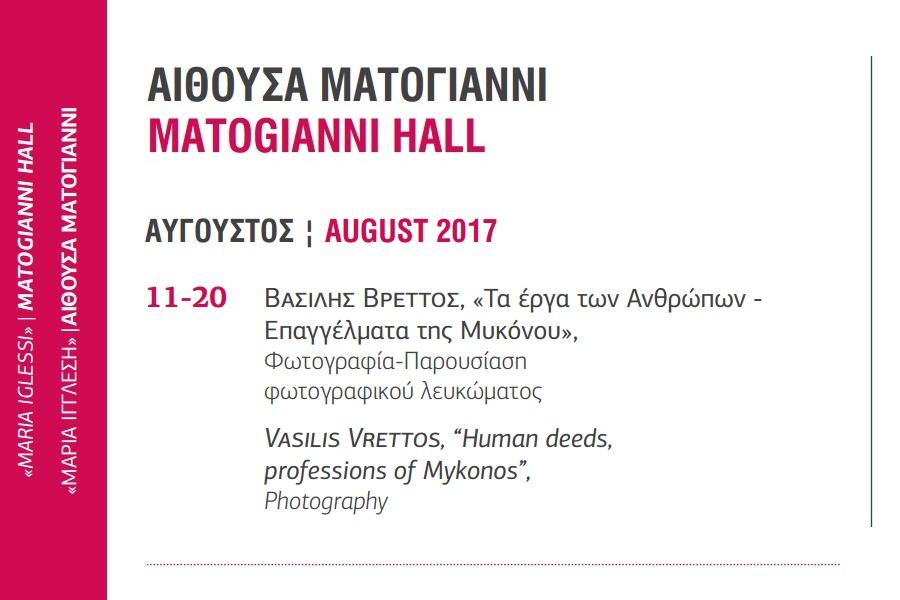 08/11-20(August 11-20) Human deeds, professions of Mykonos