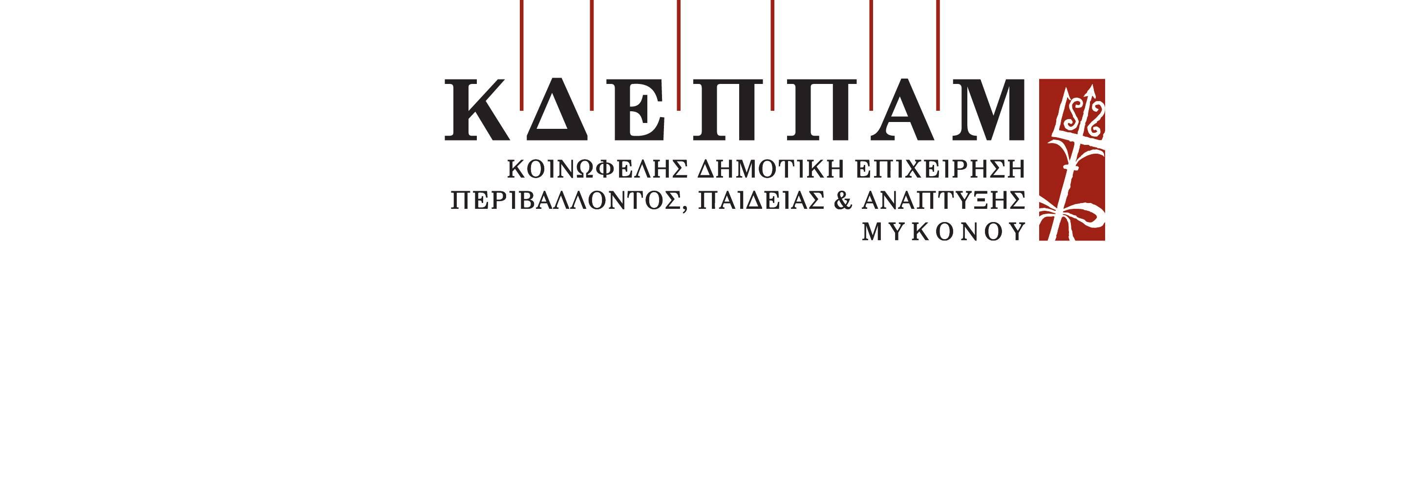 08/20(August 20) Giannis Kotsiras and Mirela Pachu