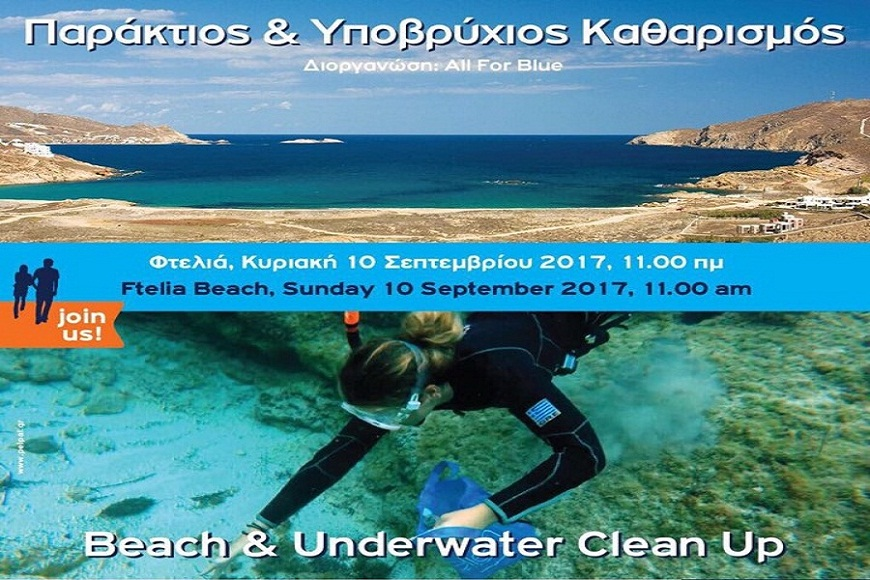 09/10(September 10) Beach and Underwater Clean Up