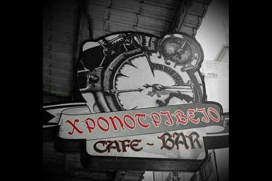 Chronotriveio Cafe - Bar