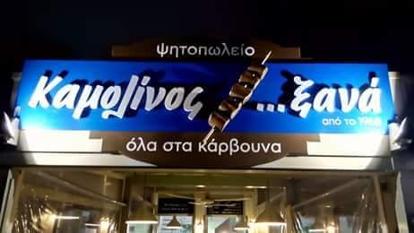Kamolinos xana