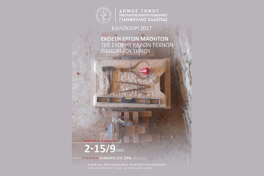 09/02-15(September 02-15)Exhibition of Student Projects at Panormos Tinos School of Fine Arts