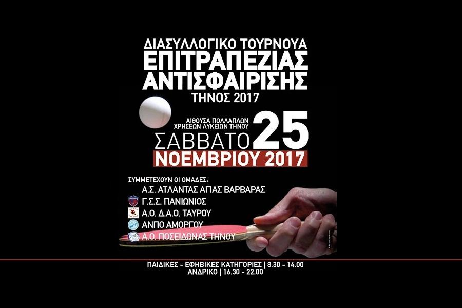 11/25(November 25) Ping pong tournament