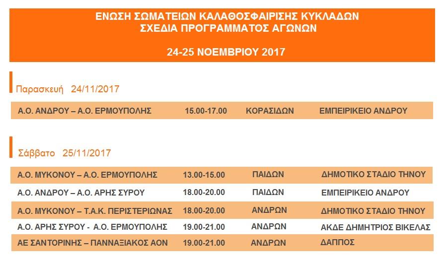 11/24-25 (November 24-25) Basketball competition