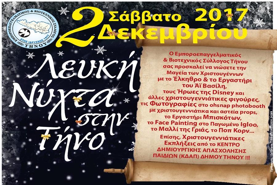 12/02(December 02) White Night in Tinos